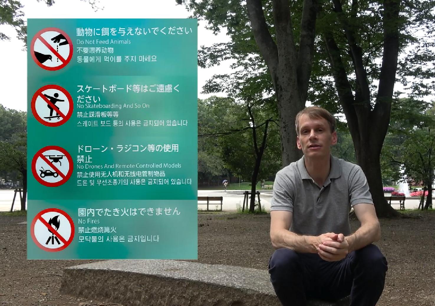 公園の利用