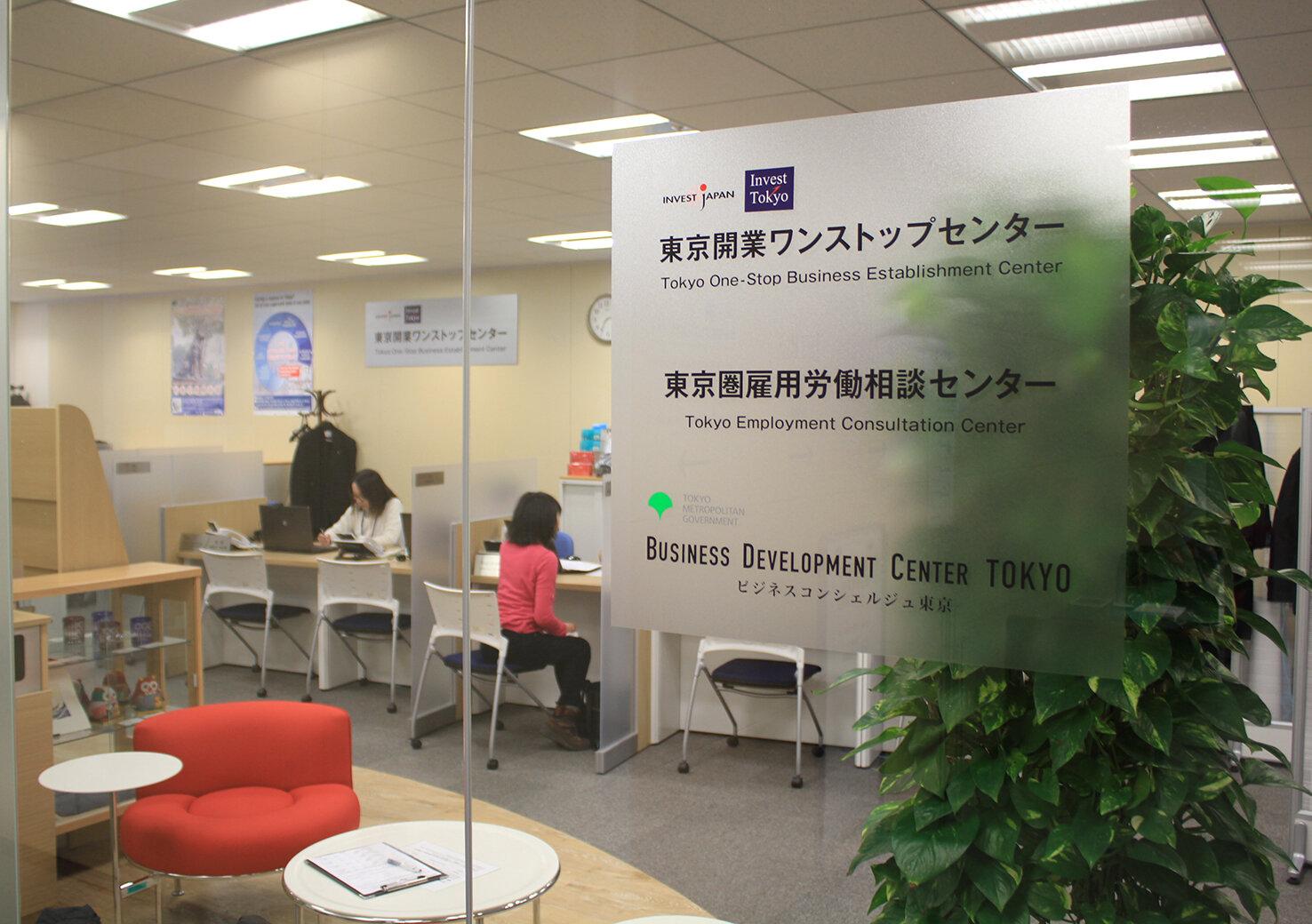 TOSBEC:起業家をサポートする東京開業ワンストップセンター