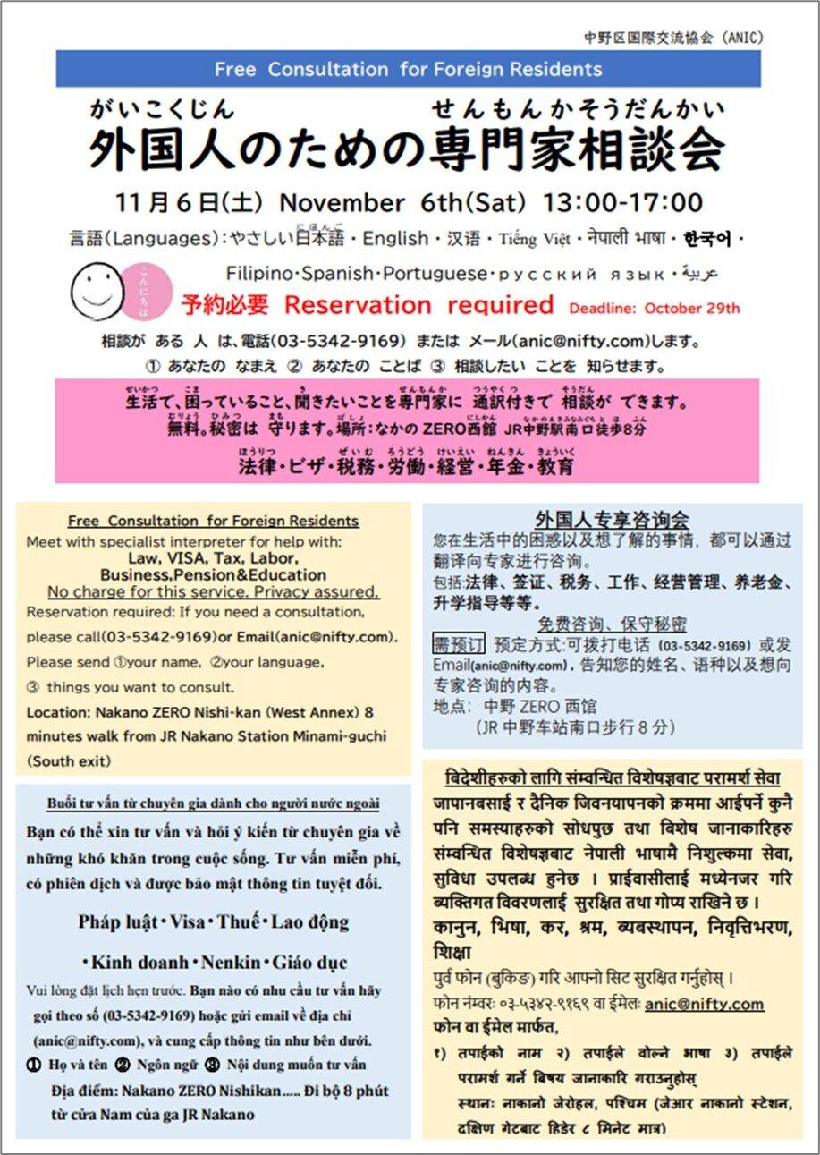 1106_リレー専門家相談会.jpg