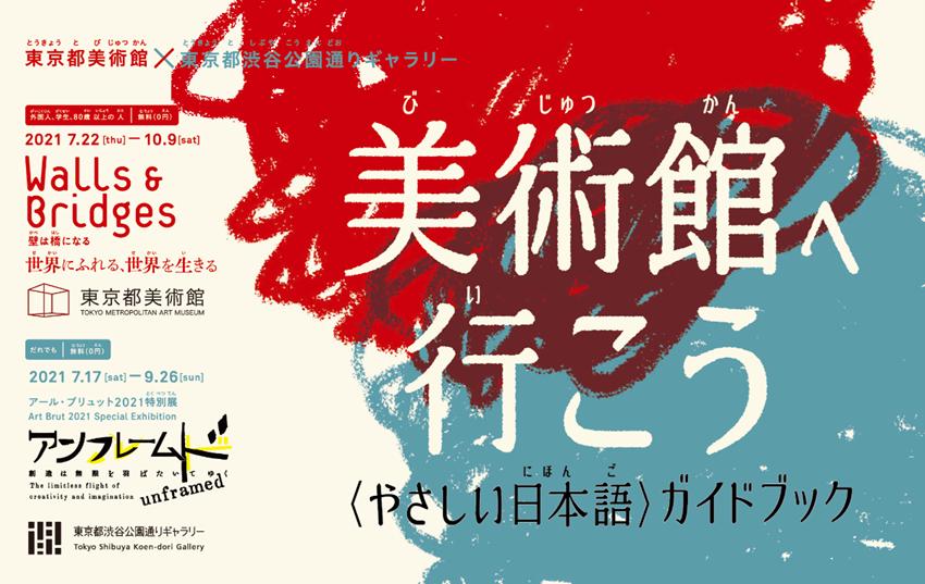 やさしい日本語ガイドブック.png