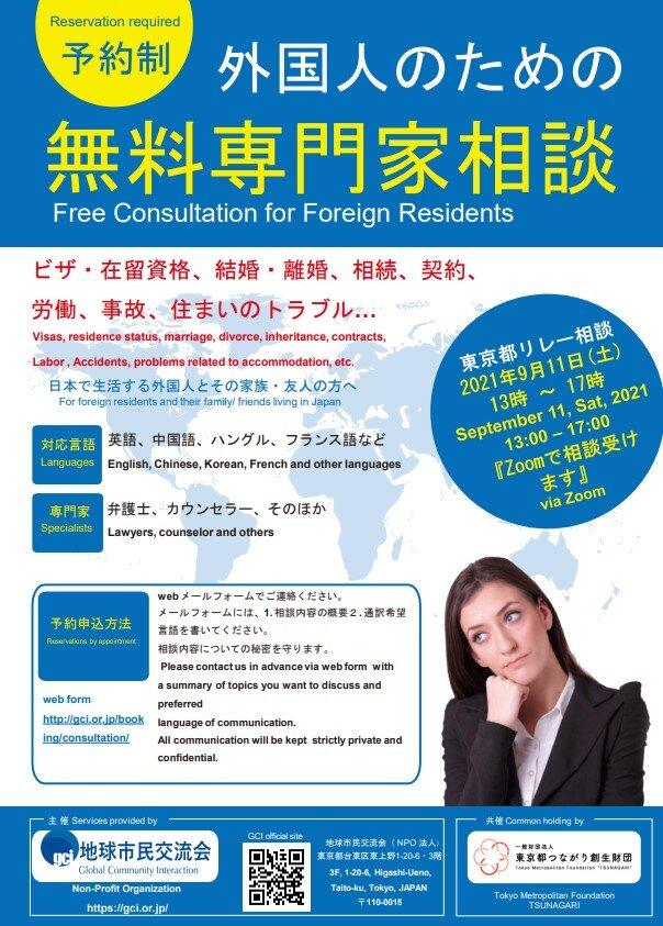 0911_リレー専門家相談会.jpg