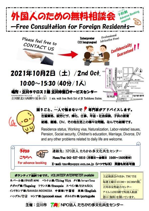 1002_リレー専門家相談会.jpg