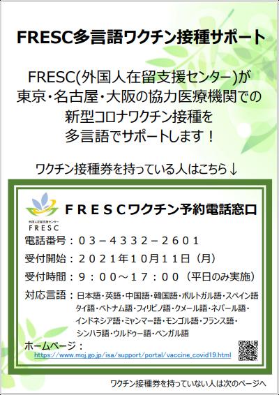 FRESCワクチンサポート.png