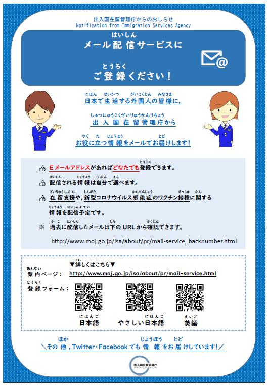 入管メールサービス日.png
