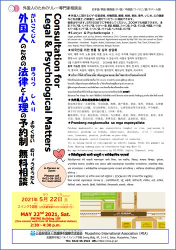 0522武蔵野相談会.png