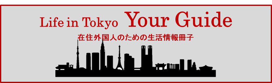 Life in Tokyo:Your Guide